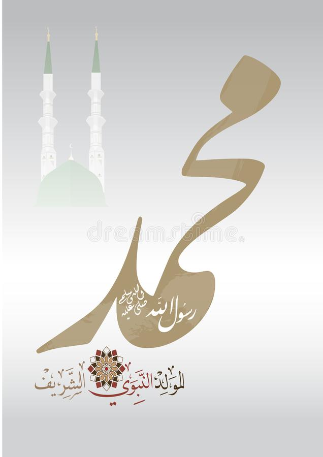 先知穆罕默德和平的生日是在他 皇族释放例证