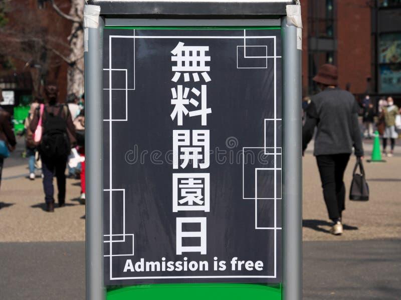 入场自由天通知上野动物园 3月20日是上野动物园的周年天 免版税库存图片