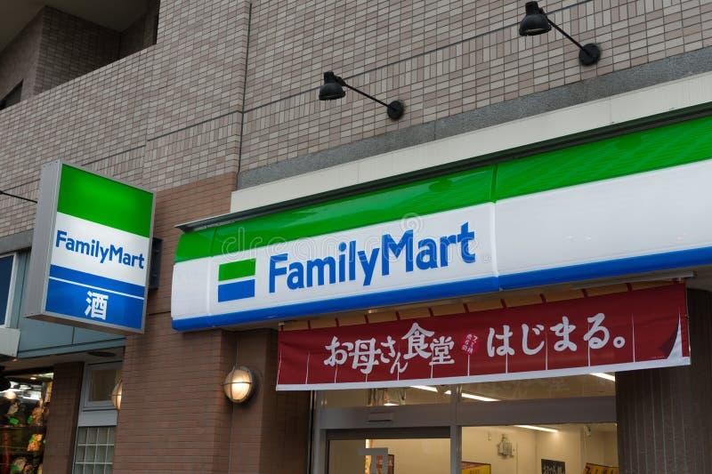 全家便利商店一家词便利商店是第三大在24个小时方便商店市场上, 免版税库存照片