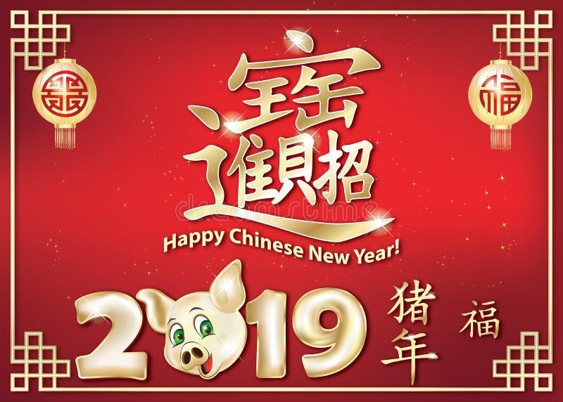 公猪的愉快的农历新年2019年-传统红色贺卡 向量例证