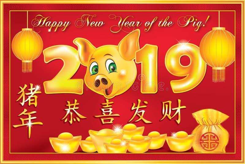 公猪的愉快的农历新年2019年-红色贺卡 皇族释放例证