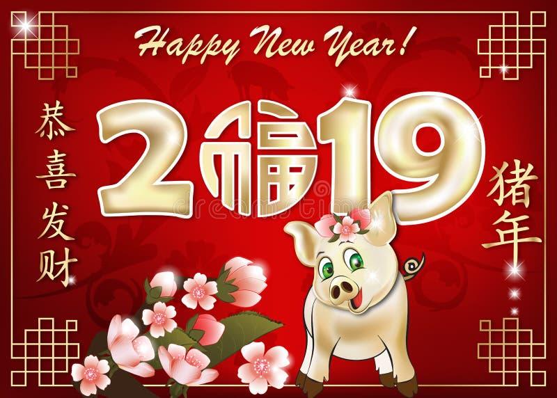 公猪的愉快的农历新年2019年-贺卡有传统红色背景 库存例证