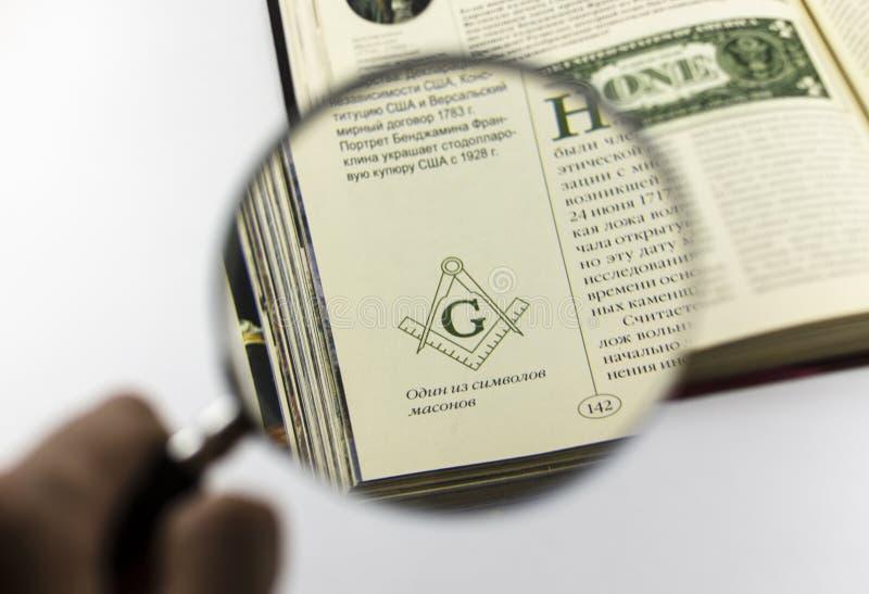 共济会的正方形和指南针 库存照片
