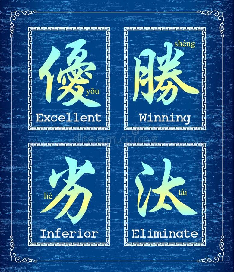 关于竞争的中文字符符号 向量例证