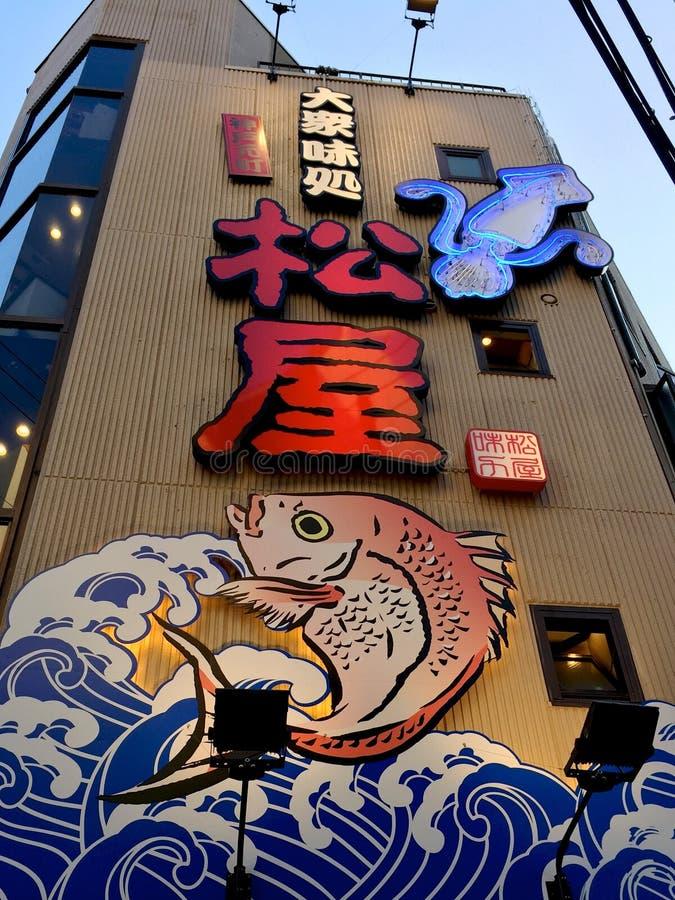 典型的日本料理店广告牌在神户,日本 库存照片