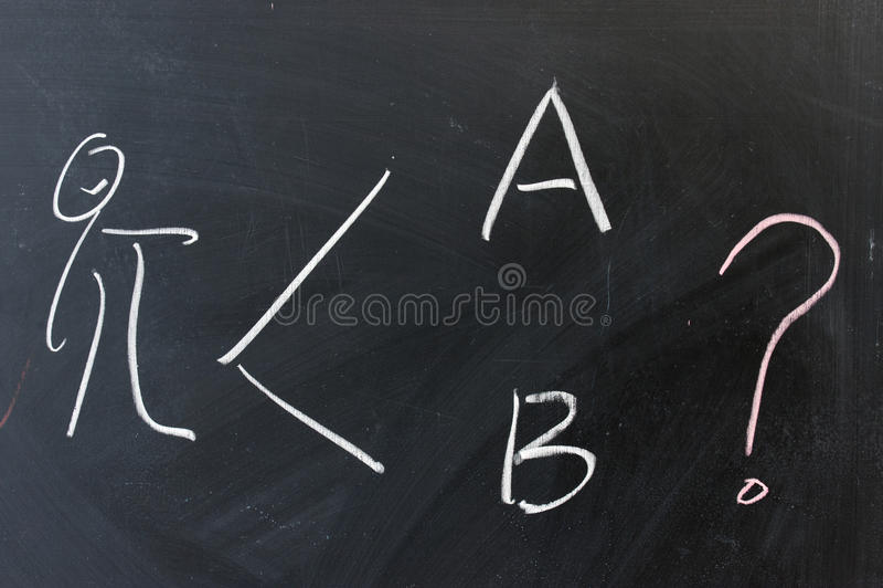 写黑板的选项二 库存图片