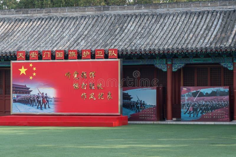军队的训练场在紫禁城里面在北京 免版税库存照片
