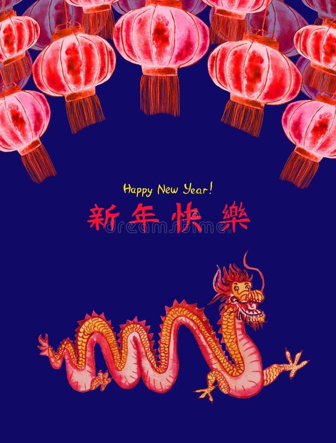 农历新年与传统龙和中国灯笼的贺卡 皇族释放例证