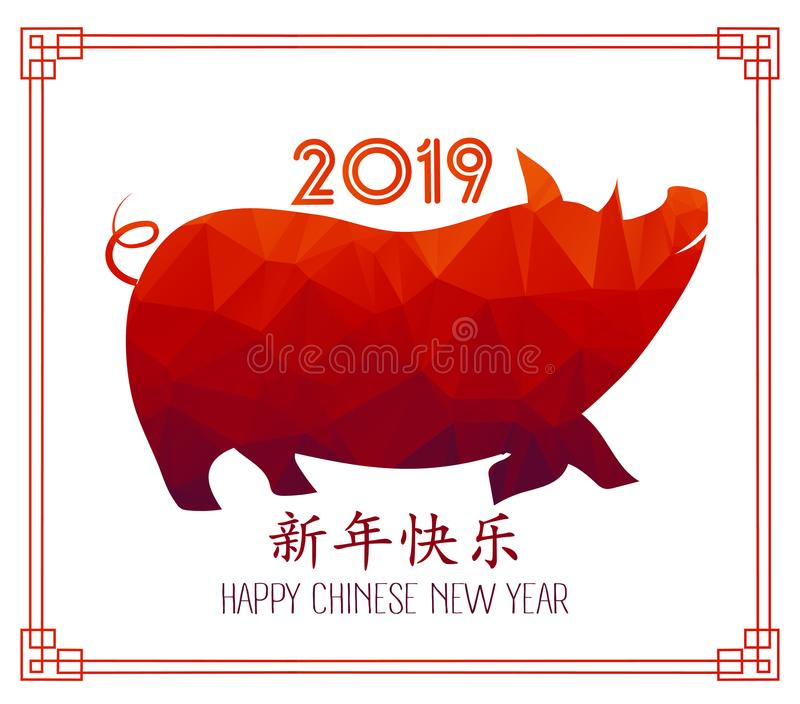 农历新年庆祝的,愉快的农历新年多角形猪设计2019年猪 愉快汉字的手段 皇族释放例证