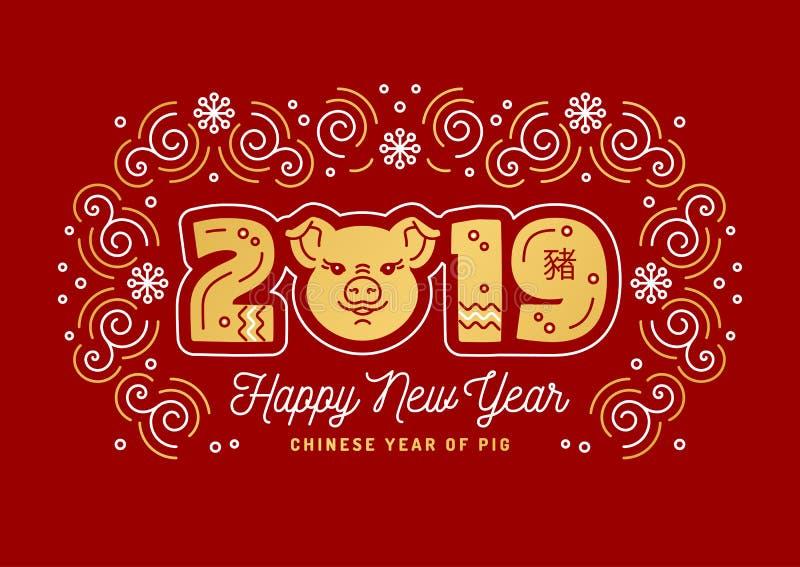 农历新年贺卡,猪海报的年 中国翻译:猪,金黄第2019年图片
