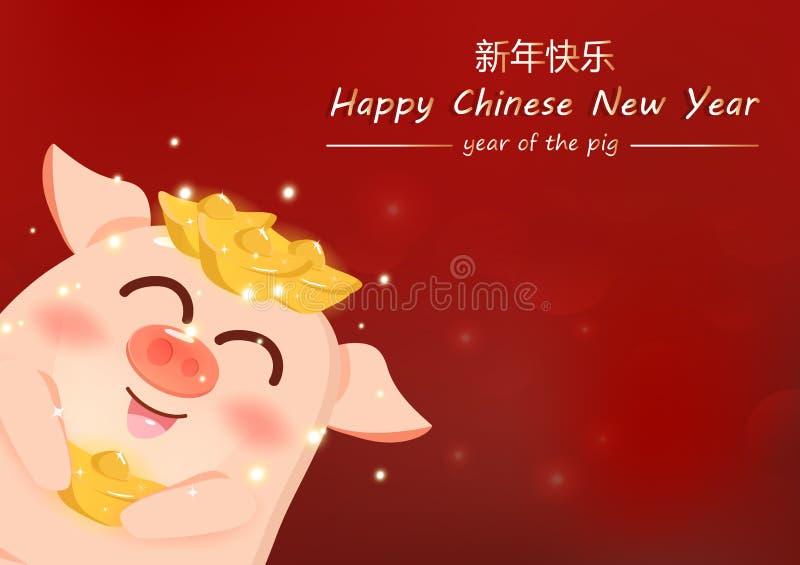 农历新年,与保佑丰厚的中国金子的逗人喜爱猪动画片和幸运,金发光的发光的背景,贺卡 向量例证