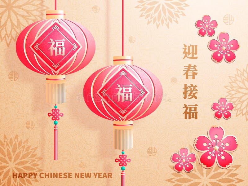 农历新年,猪的年 向量例证