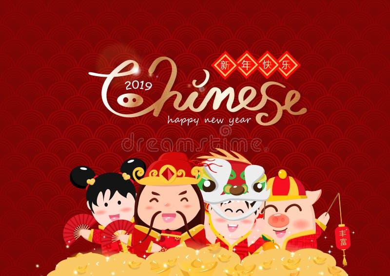 农历新年,财富的2019年,神,男孩女孩和猪逗人喜爱的动画片庆祝节日假日摘要背景传染媒介 皇族释放例证