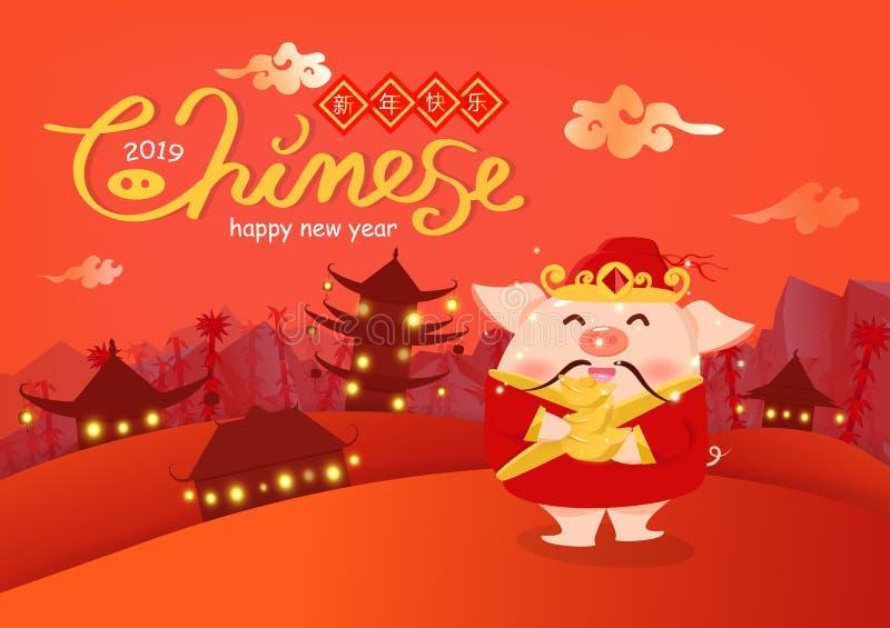 农历新年,2019年,猪,财富的神,山在自然和竹树森林,庆祝季节假日里环境美化 向量例证
