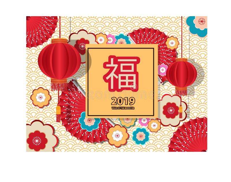 农历新年2019传染媒介设计 汉字意味新年快乐,富裕和问候 库存例证