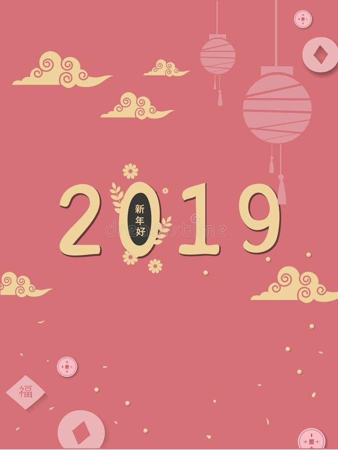 农历新年2019传染媒介设计 汉字意味新年快乐,富裕和问候 皇族释放例证