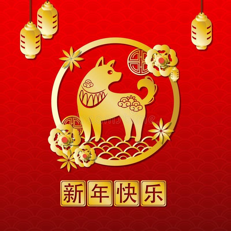 农历新年2018狗的年 有狗的李子开花在红色背景 月球新年模板贺卡 皇族释放例证