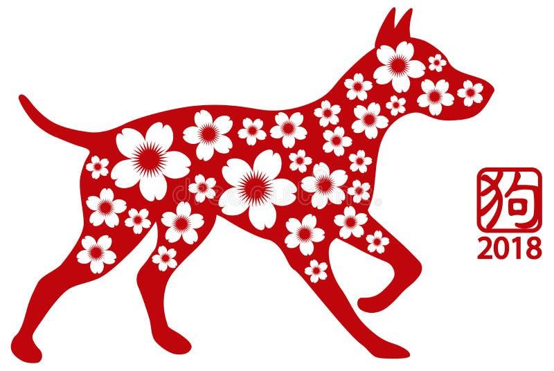 农历新年与花卉样式传染媒介例证的狗红色 向量例证