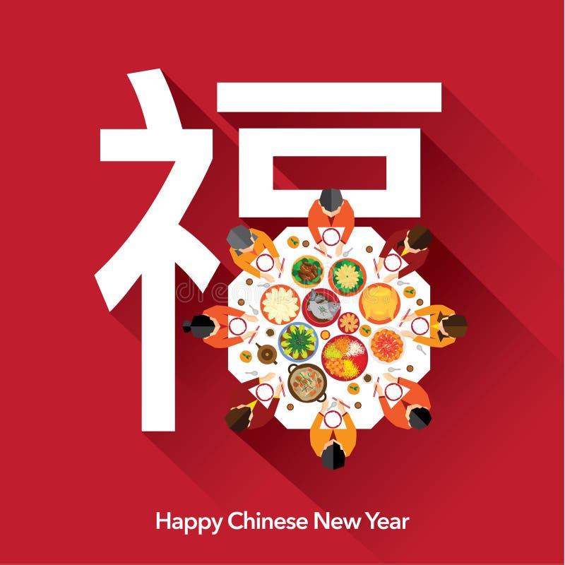 农历新年团聚晚餐 库存例证