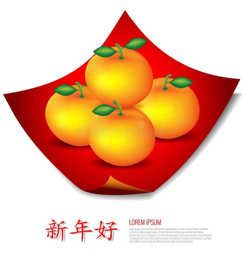农历新年在红色布料的橘子 库存例证