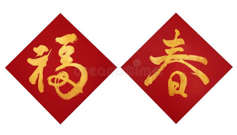 农历新年对联,装饰元素春节 免版税库存照片