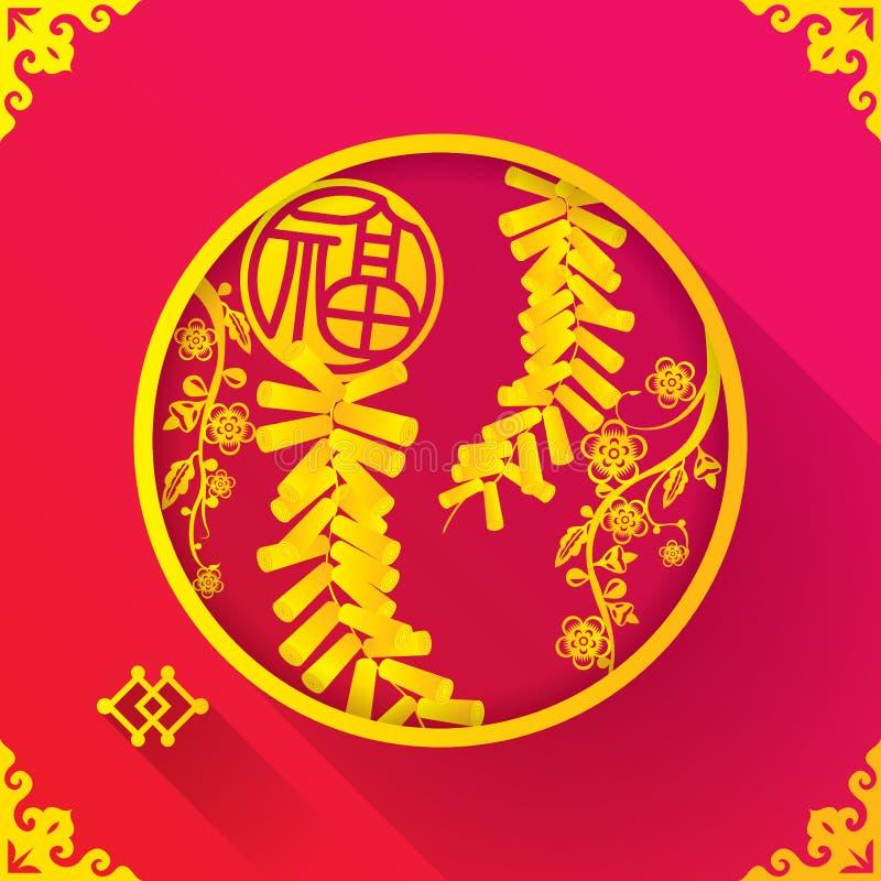 农历新年爆竹设计模板 皇族释放例证