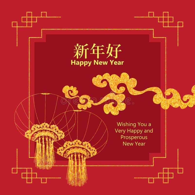 农历新年金黄闪烁豪华框架 向量例证