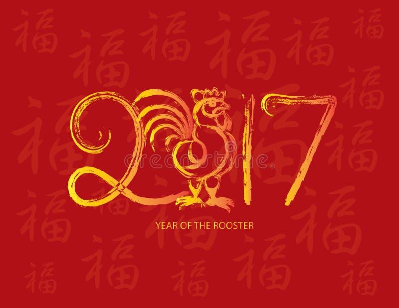 农历新年雄鸡墨水刷子红色背景 皇族释放例证