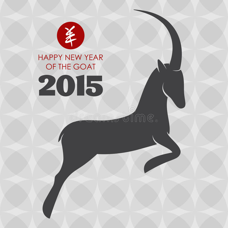 农历新年2015年 向量例证