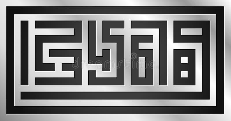 几何desing在钢背景的数字标志 库存例证