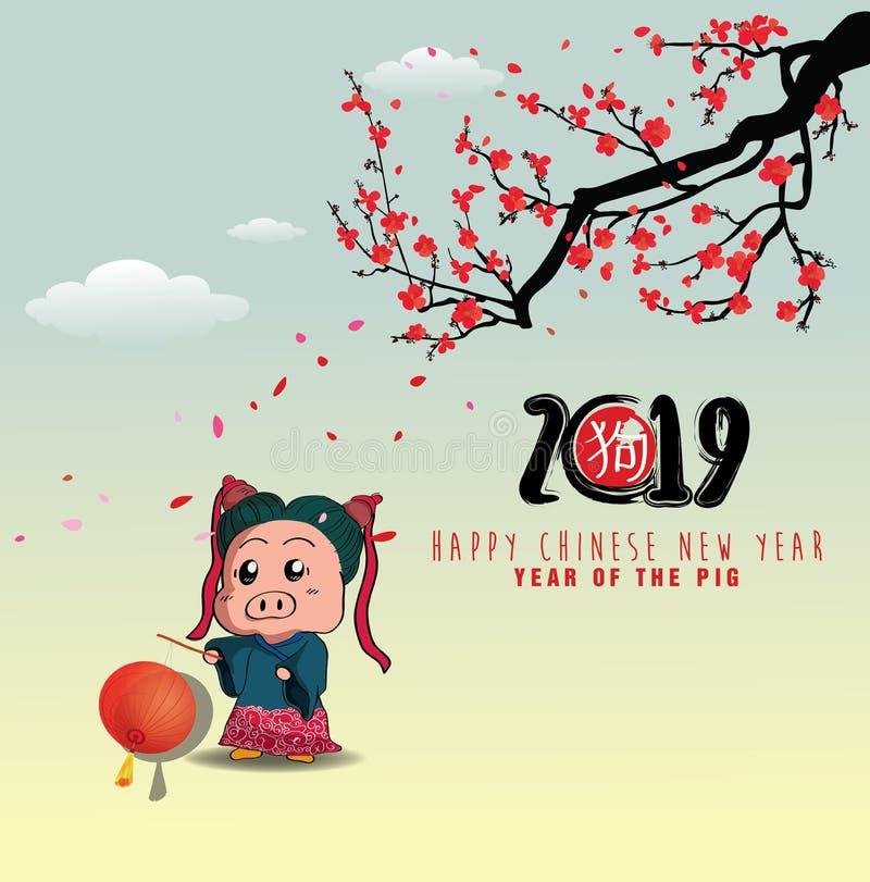 创造性的春节2019年邀请卡片 猪的年 汉字卑鄙新年快乐 皇族释放例证