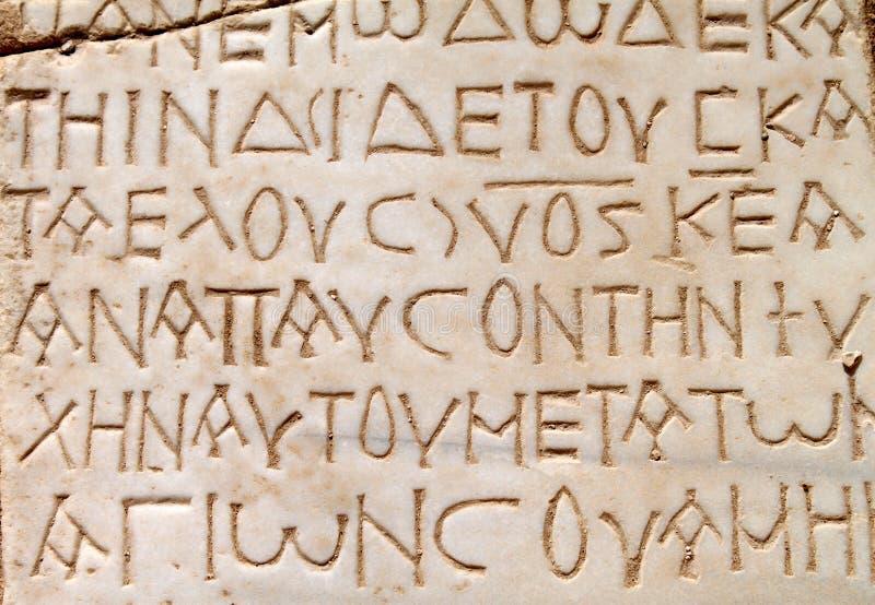 刻记希腊信函 免版税图库摄影