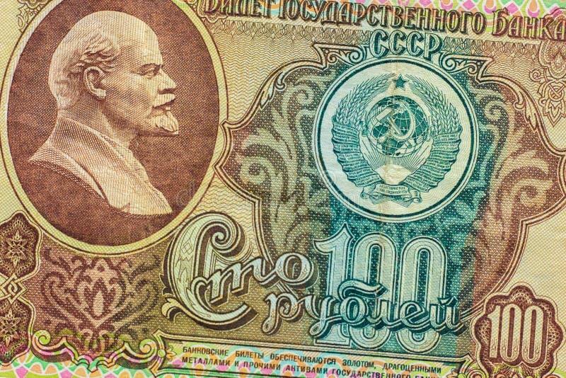 前苏联的一张老钞票的片段 库存照片