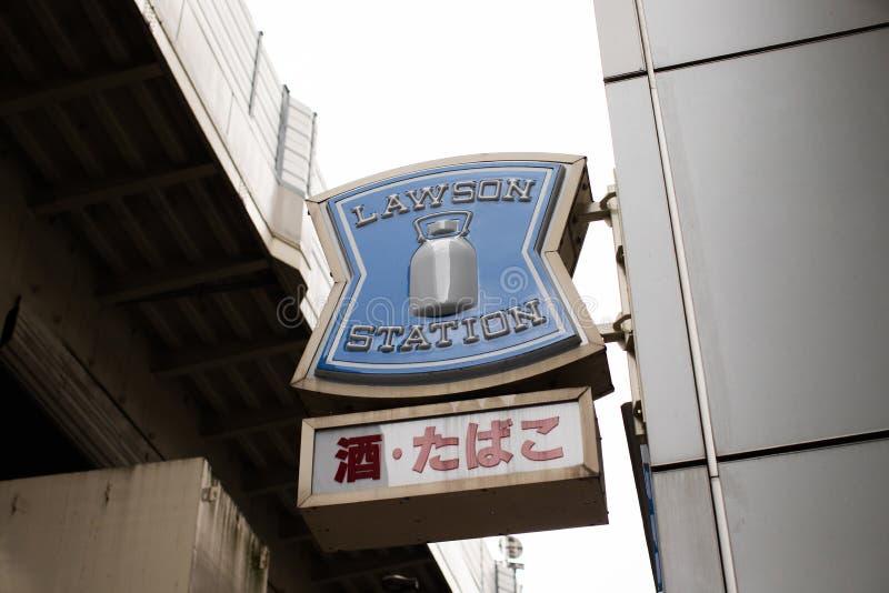 劳森驻地,公司 是一个便利店特权链子在日本 库存照片