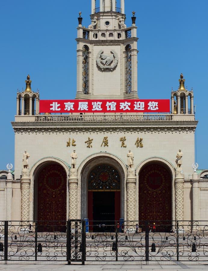 北京展览会 免版税库存照片
