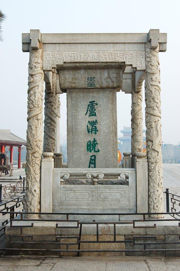 北京桥梁Marco Polo 库存图片