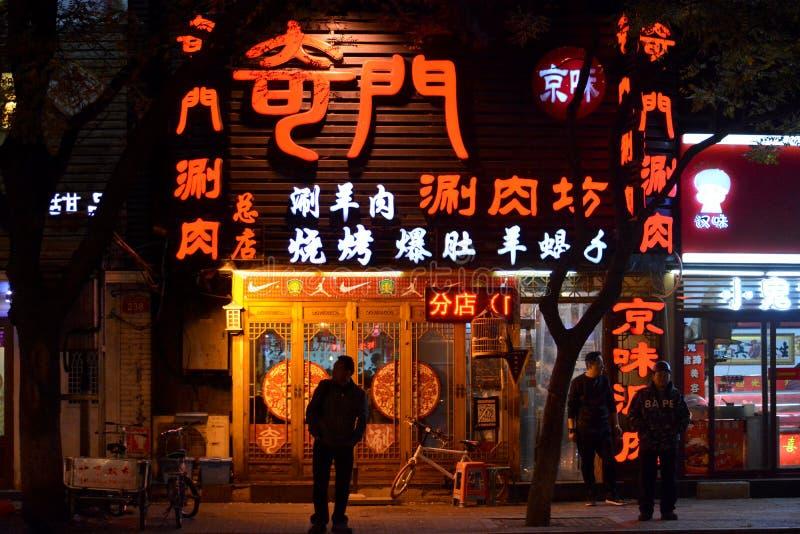 北京街夜 库存照片
