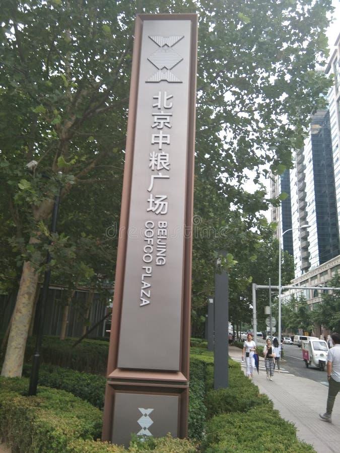 北京Cofco广场 库存图片