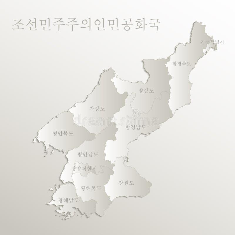 北朝鲜地图分开的区域,韩国名字韩语字体,自然的纸牌3D 库存例证