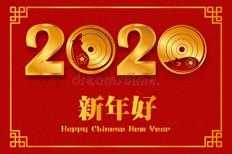 十二生肖标志年鼠,红色纸被切开的鼠,愉快的农历新年2020年鼠翻译:愉快的中国新的肯定 图库摄影