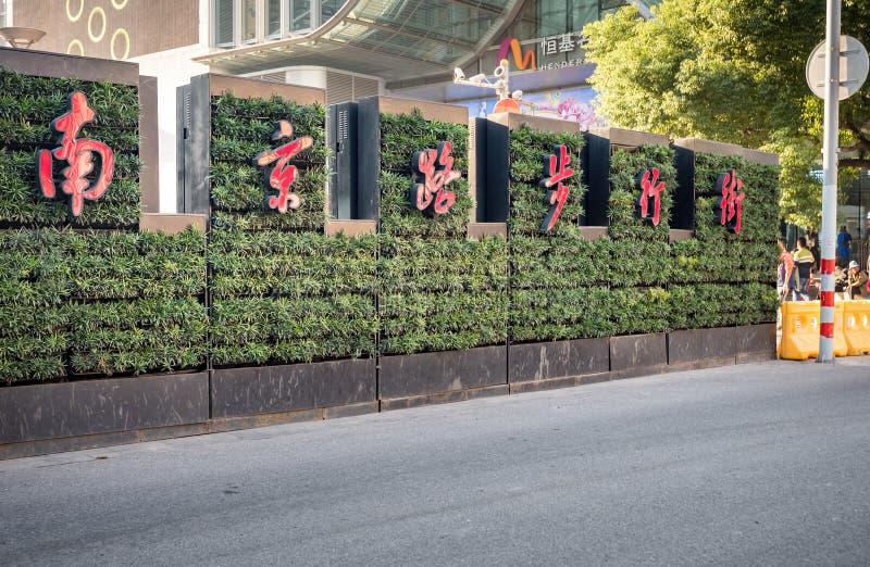 南京路步行街道,上海,中国 库存图片