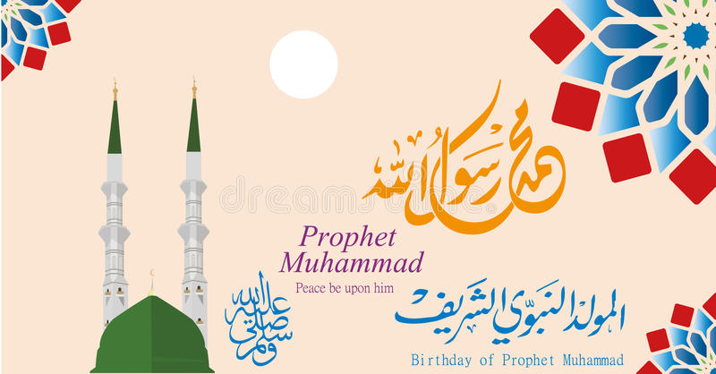 贺卡乘先知mohammad的生日的机会 向量例证
