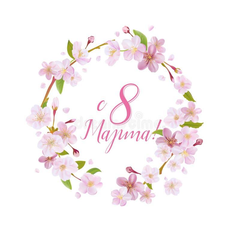 贺卡3月8日-妇女的天 库存例证