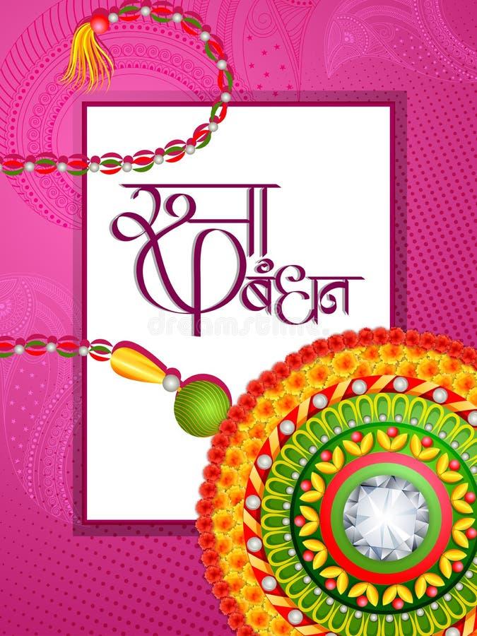 印地安节日的装饰的Rakhi与在北印度的Raksha Bandhan的消息 皇族释放例证