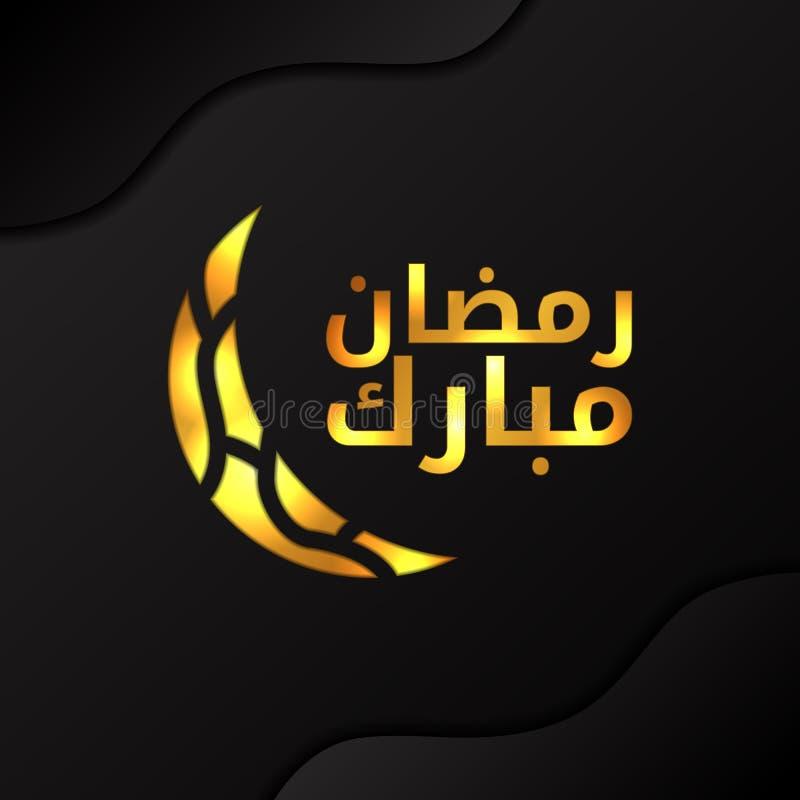发光与书法斋月穆巴拉克的金黄发光的新月形样式有黑背景 向量例证