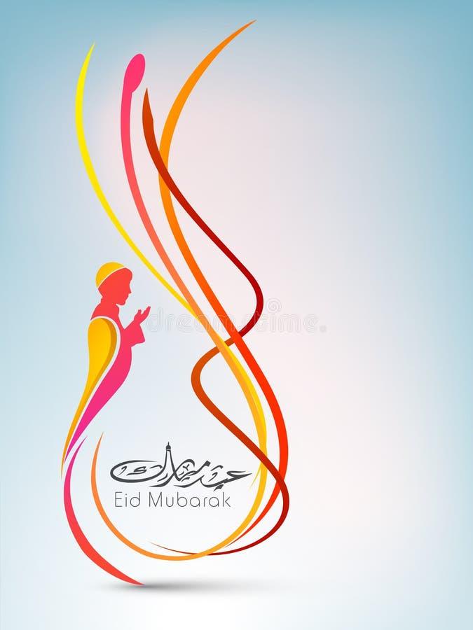 发光的阿拉伯伊斯兰教的书法文本Eid穆巴拉克 向量例证