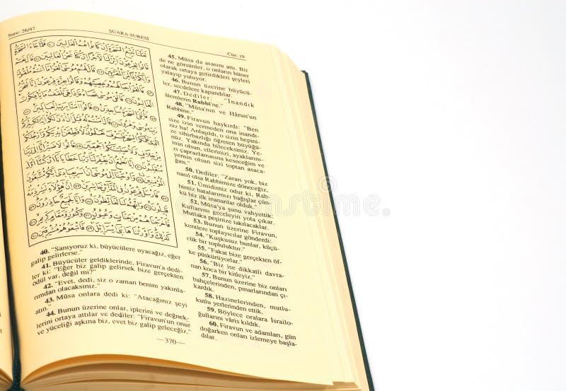 古兰经 库存图片
