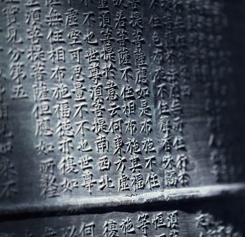 古老中国文字雕刻了入石头 免版税图库摄影