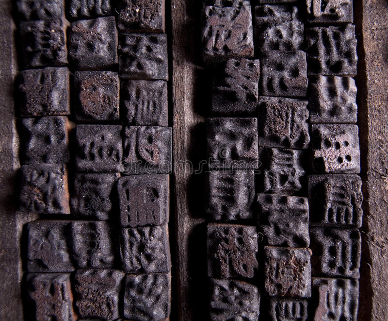 古老中国木字符 库存图片