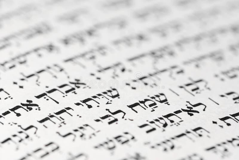 古老西伯来文字 免版税图库摄影